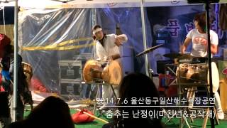 getlinkyoutube.com-품바 춤추는난정이(울산일산해수욕장)(품바,각설이)(난타공연)
