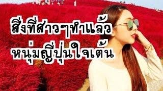 getlinkyoutube.com-สิ่งที่ทำแล้วหนุ่มๆญี่ปุ่นใจเต้น  EP169  คนญี่ปุ่นพูดไทย ความรักกับคนญี่ปุ่น