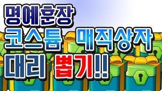 getlinkyoutube.com-[명예훈장] 코스튬 매직상자 대리 뽑기!!