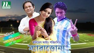getlinkyoutube.com-Bangla Telefilm - Maradona (ম্যারাডোনা)   Prova, Pran Roy, Azad Abul Kalam by Animesh Aich