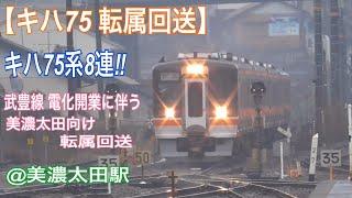 getlinkyoutube.com-【転属回送】高山本線 キハ75系8連!! 美濃太田駅