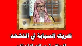 getlinkyoutube.com-تحريك السبابة في التشهد - العلامة صالح الفوزان حفظه الله