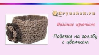 getlinkyoutube.com-Вязание крючком. Повязка на голову с цветком (Crochet headband with flower)
