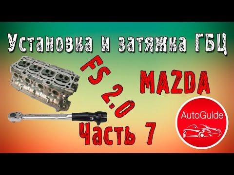 Установка ГБЦ и момент затяжки болтов ДВС FS 2.0 | AutoGuide