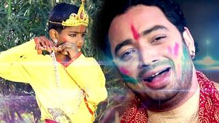 getlinkyoutube.com-होली गीत 2017 - कन्हैया जनी रंग डालS - Rusal Bhatar Fagun Me - Sanjeev Mishra - Bhojpuri Holi Songs