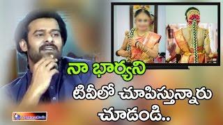 Prabhas Shocking News Revealed About His Wife || Top Telugu Media