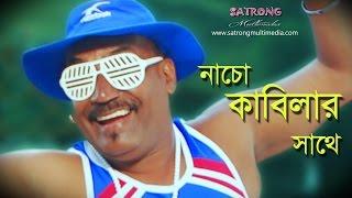 getlinkyoutube.com-Nacho Kabilar Sathe । Bangla New Song - 2016 । Official Music Video । Comedy King Kabila