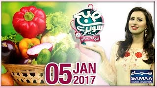 Subah Saverey Samaa Kay Saath 5th January 2017