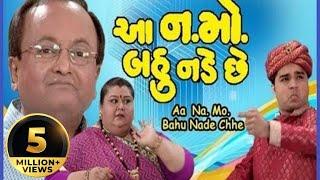 getlinkyoutube.com-Aa Namo Bahu Nade Chhe - Superhit Gujarati Comedy Natak Full 2016 - Sanjay Goradia Best Comedy Drama