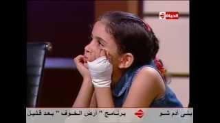 بوضوح - طفلة لا تتجاوز الـ 6 سنوات تحرج والدتها على الهواء ... ستوديو بوضوح فى ذهول بسببها