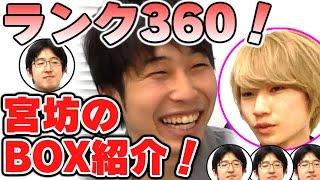 getlinkyoutube.com-【モンスト】ランク360! 宮坊のモンスターBOX公開!