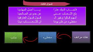 getlinkyoutube.com-الثعلب والديك | للصف الخامس الابتدائي - ذاكرلي عربي