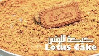 getlinkyoutube.com-كيكة اللوتس Lotus Cake