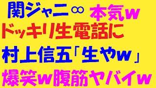 getlinkyoutube.com-【ドッキリ電話】錦戸亮「お前、誰?くすくすw」村上信五「今、ナマw!爆笑」横山裕 腹筋崩壊w