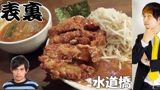 getlinkyoutube.com-どデカ揚げ鶏の辛いつけ麺!【表裏】