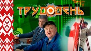getlinkyoutube.com-Трудодень-машинист поезда