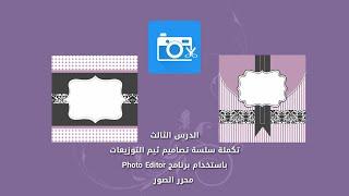 getlinkyoutube.com-الدرس الثالث لكيفية عمل ثيم التوزيعات باستخدام برنامج Photo Editor