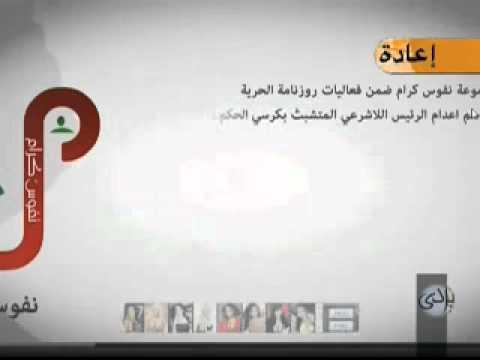 شريط إباحي يظهر على شاشة قناة بردى