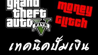 getlinkyoutube.com-[isad.TV] GTA Online money glitch มาปั๊มเงินกันเถาะ!!