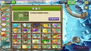 getlinkyoutube.com-Plants vs Zombies 2 Chinese - Full data for version 1.5.1 (Android)
