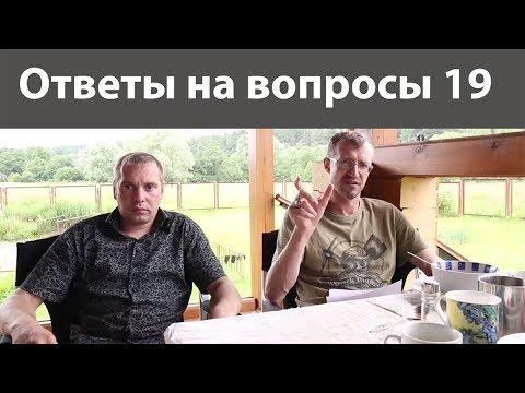 Ответы Владимира Порываева на вопросы № 19