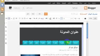 getlinkyoutube.com-كيفية عمل مدونة blogger احترافية