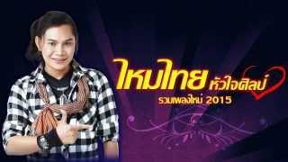 getlinkyoutube.com-รวมเพลงใหม่ล่าสุด ไหมไทย หัวใจศิลป์ ปี2015