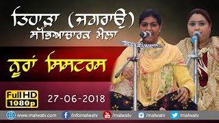 NOORAN SISTERS (New Live Show) at TIHARA (Jagraon) CULTURAL MELA - 2018 🔴 LATEST PUNJABI SONGS 2018 width=