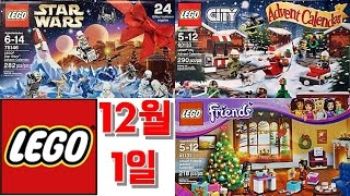 getlinkyoutube.com-레고 2016 12월 1일 크리스마스 어드벤쳐 캘린더 스타워즈,프렌즈,시티 장난감