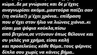 getlinkyoutube.com-Θα'χω κάποιον να μιλώ-Κακο,Ε.Π ft Ριο lyrics