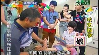 小小瑜張芯瑜移動星樂園2012/05/26 part5