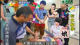 getlinkyoutube.com-小小瑜張芯瑜移動星樂園2012/05/26 part5