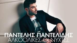 getlinkyoutube.com-Αλεξίσφαιρο Γιλέκο - Παντελής Παντελίδης