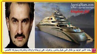 getlinkyoutube.com-هل تعلم أن يخت الأمير الوليد بن طلال إشتراه من دونالد ترامب...وشاهد زوجاته وأولاده وسيارته الألماس