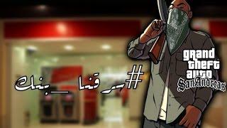 قراند ع الايباد || سرقت بنك مع حبيبتي 😴💜
