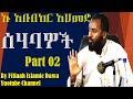 Sehabawoc ~ Ustaz Abubeker Ahmed | Part 02