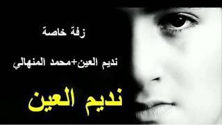 getlinkyoutube.com-زفة خاصة نديم العين +محمد المنهالي