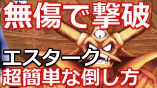getlinkyoutube.com-【3DS】ドラクエ8攻略 エスターク 超簡単な倒し方[無傷]