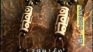 getlinkyoutube.com-揭開天珠的神秘面紗 天珠的成份