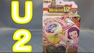 getlinkyoutube.com-妖怪ウォッチU進化キット Version U2 レビュー(ユーツー)