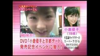 getlinkyoutube.com-'030611 ネプリーグ 小倉優子 潜入!秋葉カンペーさん!
