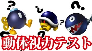 getlinkyoutube.com-【マリオメーカー#155】一発クリアはプロレベル!?意地悪すぎる動体視力テストに挑戦!