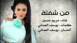 getlinkyoutube.com-مريم حسين - من شفتة | Mariam Hussein