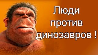 getlinkyoutube.com-Люди против динозавров ! ( Caveman Craig )