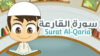 getlinkyoutube.com-Surah Al-Qaria Quran for Kids - 101 - سورة القارعة - القران الكريم للأطفال