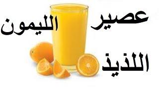 getlinkyoutube.com-lala moulati لالة مولاتي/ عصير ليمون لديد
