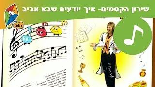 getlinkyoutube.com-שירון הקסמים: איך יודעים שבא אביב - ערוץ הופ!