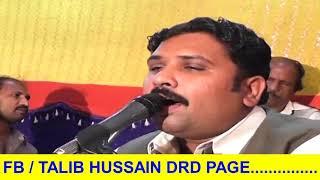 Bhala Howe O Chan Dhola | Talib Hussain Dard and Imran Talib | Full HD