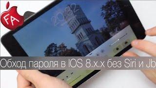 getlinkyoutube.com-Обход пароля в IOS 8.x.x без Siri и Jb (разоблачение)