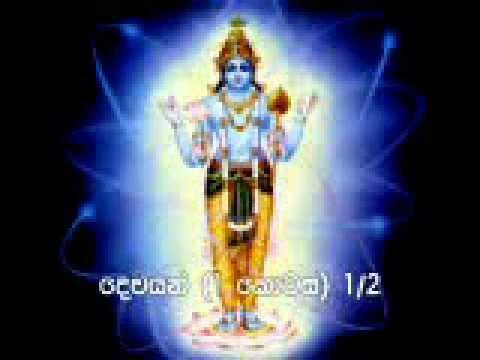 Deviyan (part 1) 1 of 2 by Siri Samanthabhadra (Pitiduwe Siridhamma) Thero